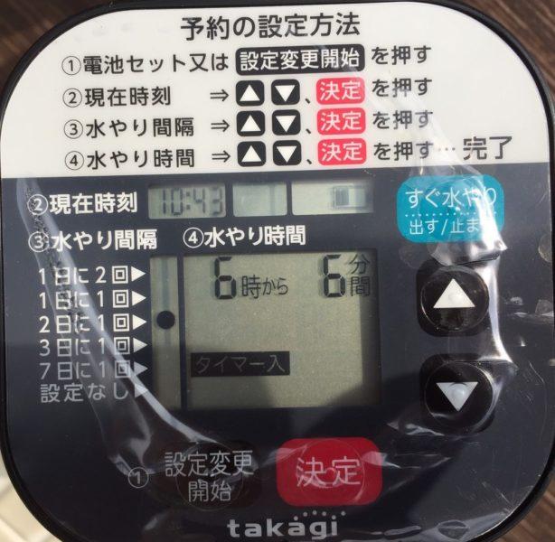水やりを自動化!takagiの水やりスターターキットタイマー付で夏も楽に家庭菜園【レビュー】
