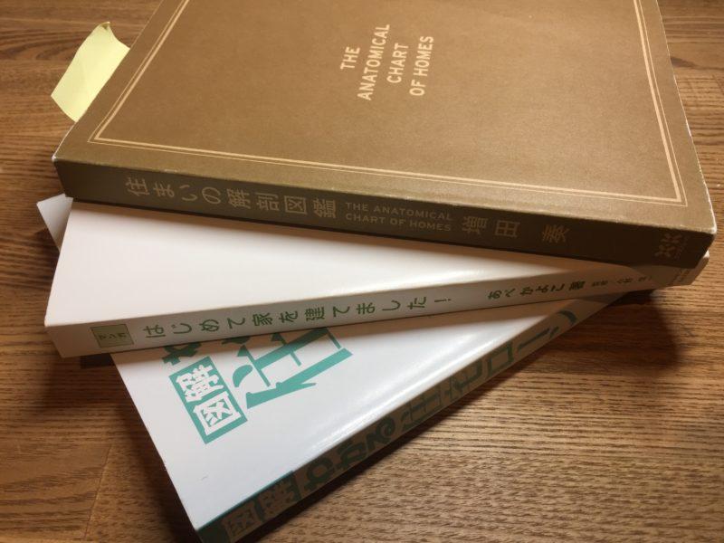 マイホームを建てようと思ったら読むべき本3選【レビュー】